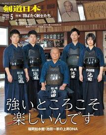 ◆4/5(日)限定 ポイントUP◆剣道月刊誌『剣道日本』2020年 5月号 【剣道・書籍・雑誌】