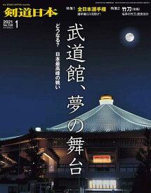 ◆ポイント3倍!1/16 1:59まで◆剣道月刊誌『剣道日本』2021年 1月号 【剣道・書籍・雑誌】
