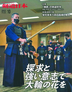 剣道月刊誌『剣道日本』2021年 10月号 【剣道・書籍・雑誌】