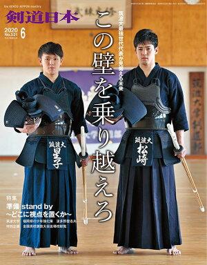 『剣道日本』2020年 6月号