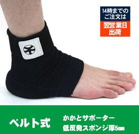 ◆ゆうパケットOK◆日本製 ベルト式かかとサポーター 低反発スポンジ厚5mm