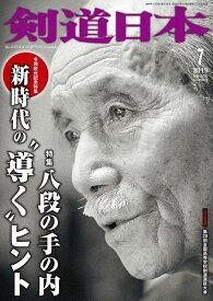 ◆ゆうパケットOK◆『剣道日本』2019年 7月号 DVD付録付 【剣道月刊誌・剣道・書籍・】