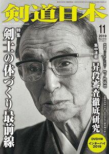 ◆ゆうパケットOK◆『剣道日本』2019年 11月号 DVD付録付 【剣道月刊誌・剣道・書籍】