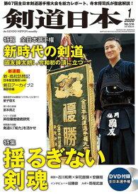 ◆ゆうパケットOK◆『剣道日本』2020年 1月号 DVD付録付 【剣道月刊誌・剣道・書籍】