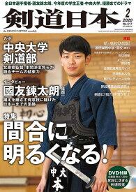 ◆ゆうパケットOK◆『剣道日本』2020年 2月号 DVD付録付 【剣道月刊誌・剣道・書籍】
