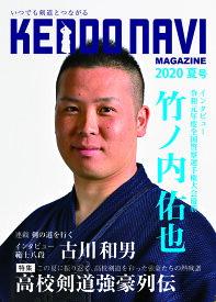 ◆ポイント3倍!1/16 1:59まで◆マガジン『KENDO NAVI』剣道ナビ 2020 夏号 【剣道季刊誌・剣道・書籍】