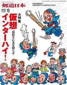 ◆週末ポイントUP!◆剣道月刊誌『剣道日本』2020年 10月号 【剣道・書籍・雑誌】