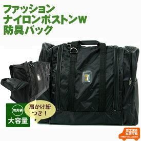 剣道 防具袋 黒/紺「ファッションナイロンボストンW」防具バッグ