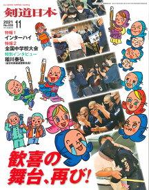 剣道月刊誌『剣道日本』2021年 11月号 【剣道・書籍・雑誌】