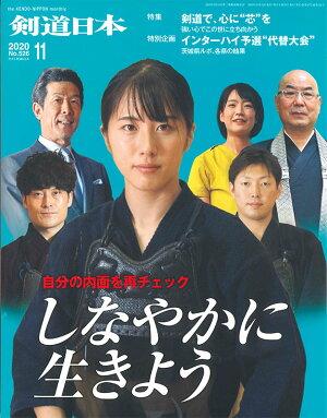 『剣道日本』2020年 11月号