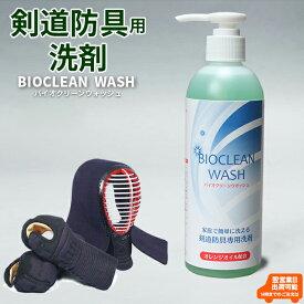 ◆ポイント2倍◆剣道防具用洗剤 バイオクリーンウォッシュミツボシ製