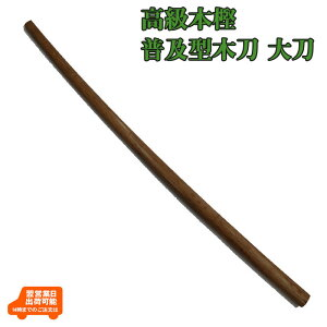 【平日14時までなら翌営業日発送♪】高級本樫普及型木刀大刀