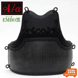 剣道 防具 50本ヤマト胴 A-1α(EMBOエンボ黒) オリジナルA-1α胸飾
