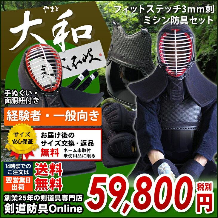<最短当日発送可能>『大和(やまと)』フィットステッチ3mmクラリーノ剣道防具セット