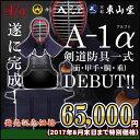 A-1α剣道防具セット【剣道 防具】