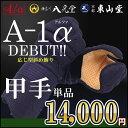 A-1α 甲手単品【剣道 防具 剣道具 甲手 小手】