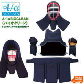 『A-1αBIOCLEAN(バイオクリーン)』5ミリテトニット剣道防具セット【剣道 防具】
