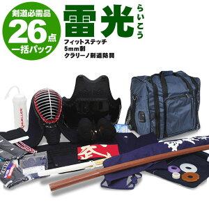 「雷光」剣道入門者26点フルセット!