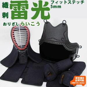 ◆10/20 ポイント最大8倍◆剣道 防具 5ミリ「織刺雷光おりざしらいこう」フィットステッチ セット
