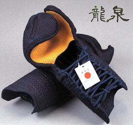 剣道 小手 純国産 5mm総織刺「龍泉りゅうせん」甲手 剣道防具