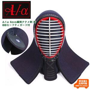 ◆週末ポイントUP!◆『A-1α』 6mm織刺ナナメ刺 面単品(IBB SAFETY GUARD付)【剣道具・剣道防具・面】