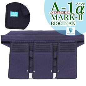 送料無料◆『A-1αバイオクリーン MARK2』6mmテトニットナナメ刺 垂単品【剣道具・剣道防具・垂】