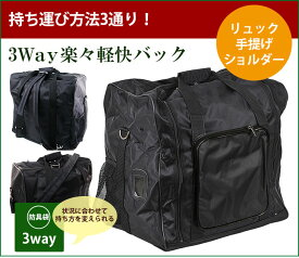 剣道 防具袋 黒 3Wayウェイ 楽々軽快バック