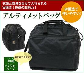 剣道 防具袋 アルティメットバッグ 黒