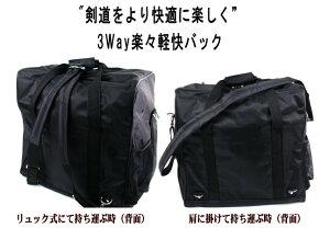 剣道黒3Way楽々軽快バック