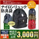 剣道 防具袋 ナイロン製リュック 防具バッグ 紺/黒/赤/茶(少年用/大人用)