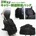 ◆剣道 防具袋◆リュックキャリー 4Way防具袋 バック