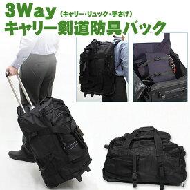 剣道 防具袋 リュックキャリー 3Way防具袋 バック