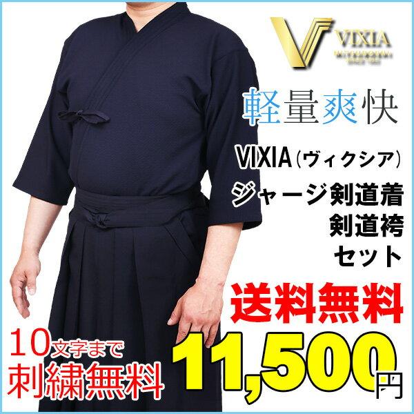【10文字まで刺繍無料】『VIXIA(ヴィクシア)』ジャージ剣道着袴セット