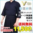 軽量爽快『VIXIA(ヴィクシア)』ジャージ剣道着セット【10文字まで刺繍無料】
