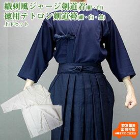 剣道着 セット 織刺風ジャージ剣道衣+徳用テトロン袴 (刺繍10文字無料)