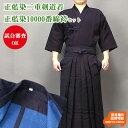 剣道着 セット 正藍染 二重剣道衣+10,000番袴 綿製 (刺繍10文字無料)