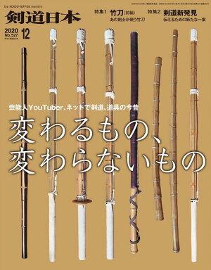 『剣道日本』2020年 12月号