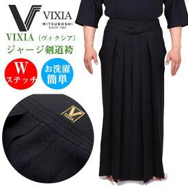 剣道 袴 濃紺 VIXIAヴィクシア 軽量爽快高級ジャージ袴 (刺繍5文字無料)