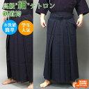 剣道 袴 紺 高級テトロン袴 内ひだ縫製 (刺繍5文字無料)