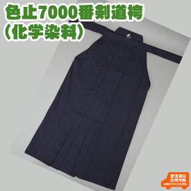 剣道 袴 紺 色止7000番 綿袴 内ヒダ縫製 化学染 (刺繍5文字無料)