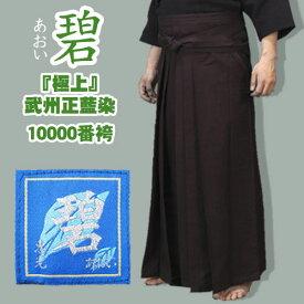 剣道 袴 極上 碧あおい 武州正藍染10000番 綿袴 師範用 (刺繍5文字無料)