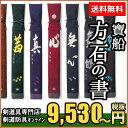 【寶船(ほうせん)】『方石の書』竹刀袋 L3本入(ネーム刺繍必須)【剣道 竹刀袋】