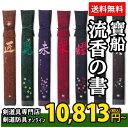 【寶船(ほうせん)】『奈々の書』竹刀袋 L3本入(ネーム刺繍必須)【剣道 竹刀袋
