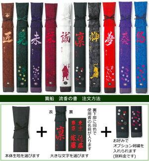 【寶船(ほうせん)】『奈々の書』竹刀袋L3本入