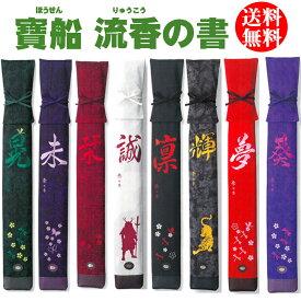 剣道 竹刀袋 【寶船ほうせん】奈々の書 竹刀袋 L3本入 (ネーム刺繍必須)