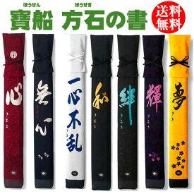 剣道 竹刀袋 【寶船ほうせん】 方石の書 L3本入 (ネーム刺繍必須)