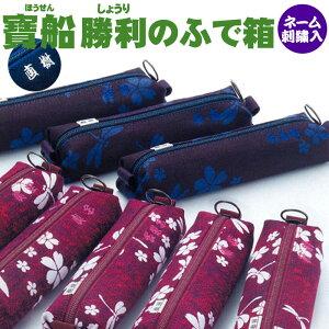 【寶船(ほうせん)】ネーム刺繍入り『勝利のふで箱』(ワイン・紺・藍・しろがね・グリーン・紫生地)人気の6色 染め8号帆布製
