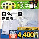 【刺繍5文字無料】白色一重剣道着【剣道着 剣道衣 剣道】