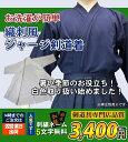 【刺繍5文字無料】織刺風ジャージ剣道着【剣道着 選べる紺か白】