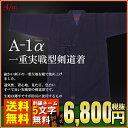 ◆送料無料◆『A-1α』一重実戦型剣道着◆刺繍5文字無料◆